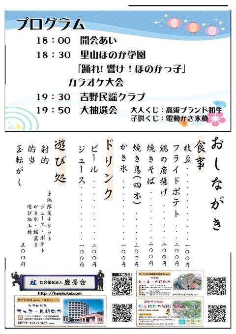 平成30年度納涼祭パンフレット②-002 - コピー