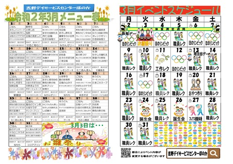 吉野デイ令和2年3月号(イベント)