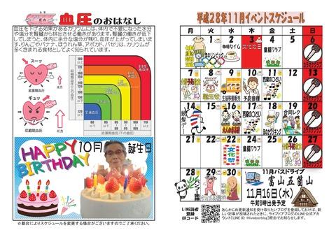 平成28年11月ファミほイベント -002