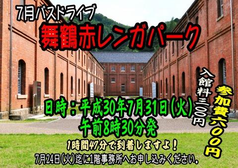 Lmighty-7月バスドライ舞鶴