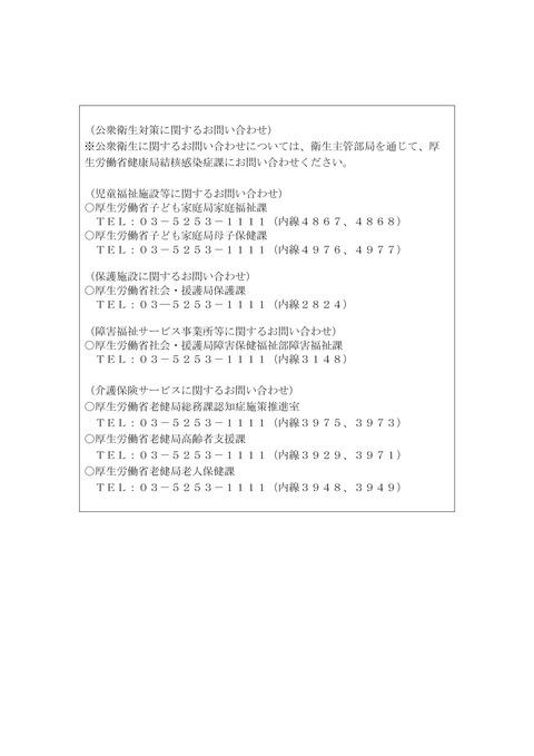 介護保険最新情報vol.7681-005