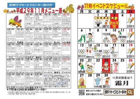 吉野デイ平成29年11月号-002