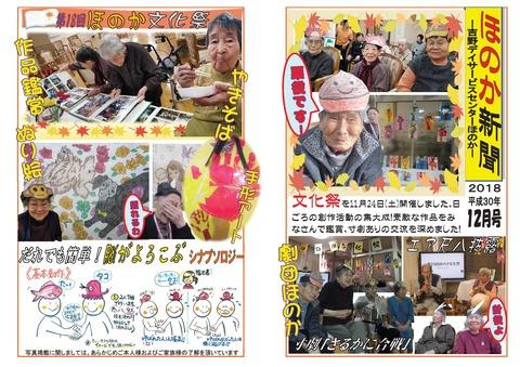 吉野デイ平成30年11月号-001