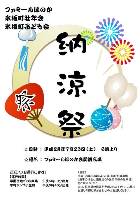 平成28年度納涼祭ポスター