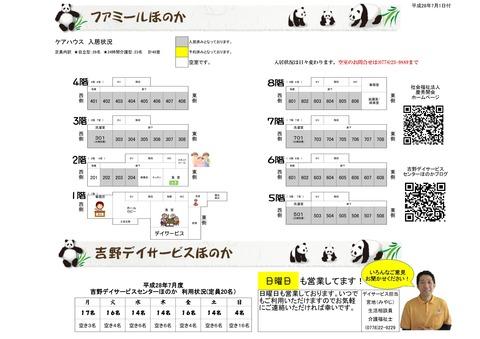 ファミールほのか空室状況(平成28年7月1日)