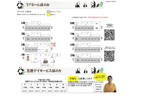 ファミールほのか空室状況(平成29年5月1日)