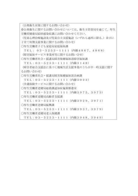 介護保険最新情報vol.764 (002)-003