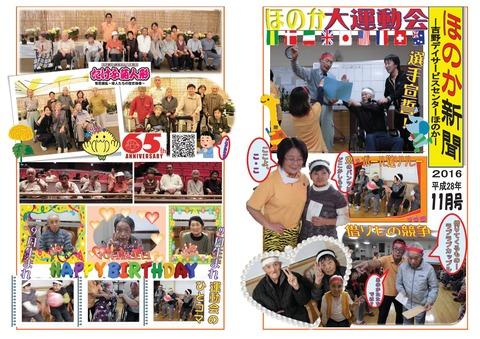 吉野デイ平成28年11月号-001