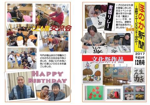 吉野デイ平成29年12月号-001