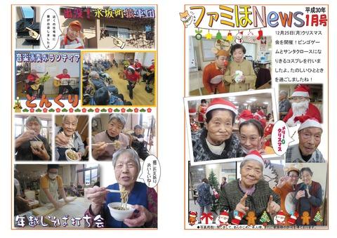 平成30年1月ファミほイベント-001