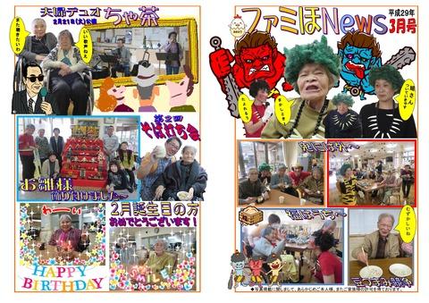 平成29年3月ファミほイベント