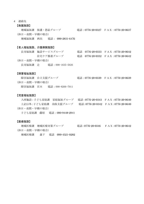 (施設あて)0705大雨注意喚起 -002