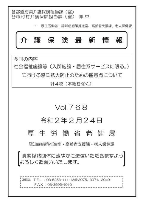 介護保険最新情報vol.7681-001