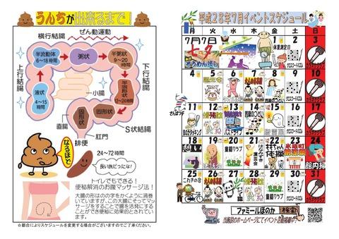 平成28年7月ファミほイベント-002