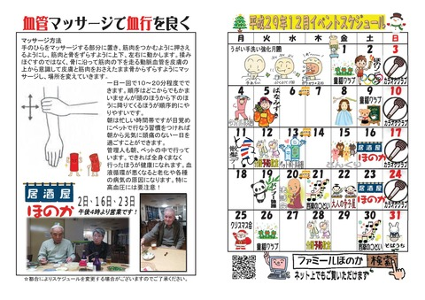 平成29年12月ファミほイベント -002