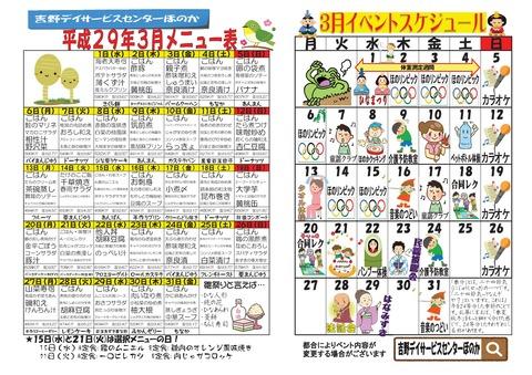 吉野デイ平成29年3月号 -002