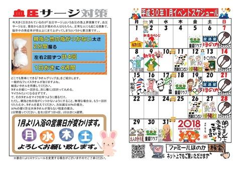 平成30年1月ファミほイベント-002