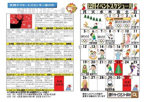 吉野デイ平成28年12月号 -002