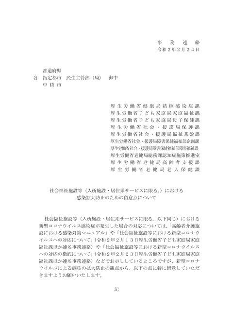 介護保険最新情報vol.7681-002