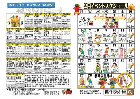 吉野デイ平成29年2月号-002
