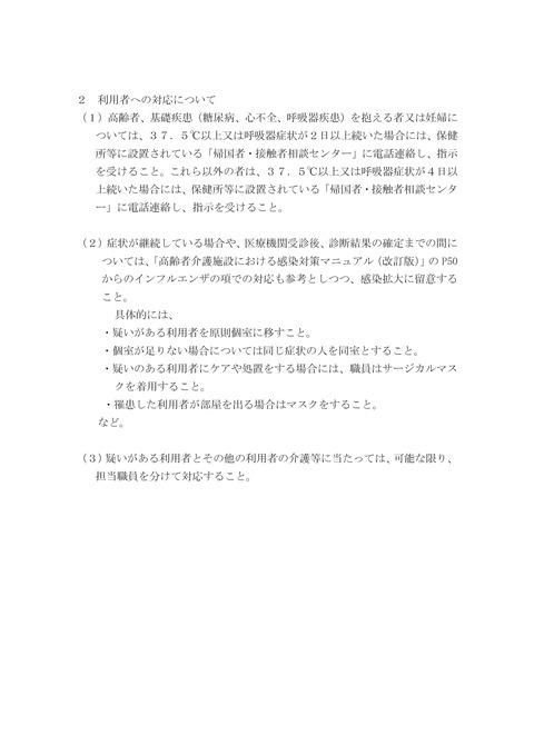 介護保険最新情報vol.7681-004