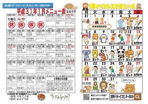 吉野デイ平成30年11月号-002