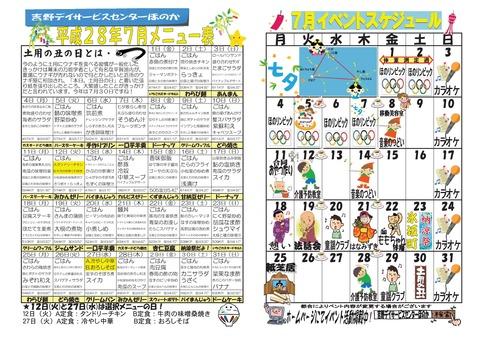 吉野デイ平成28年7月号  (自動保存済み)-002