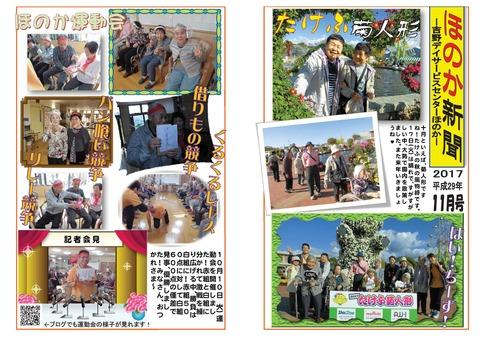 吉野デイ平成29年11月号-001