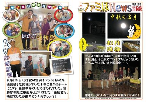 平成29年11月ファミほイベント -001