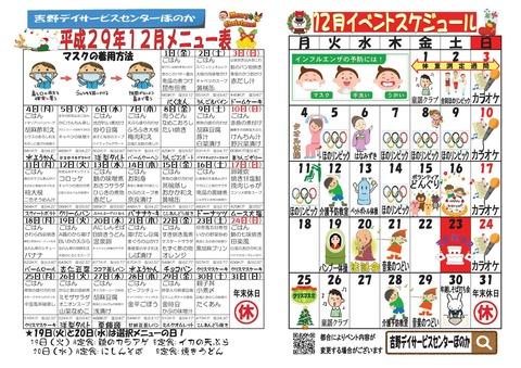 吉野デイ平成29年12月号-002