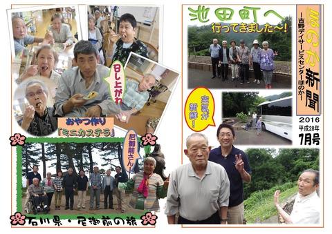 吉野デイ平成28年7月号  (自動保存済み)-001