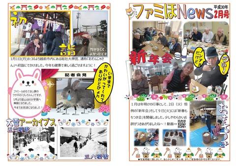 平成30年2月ファミほイベント-001