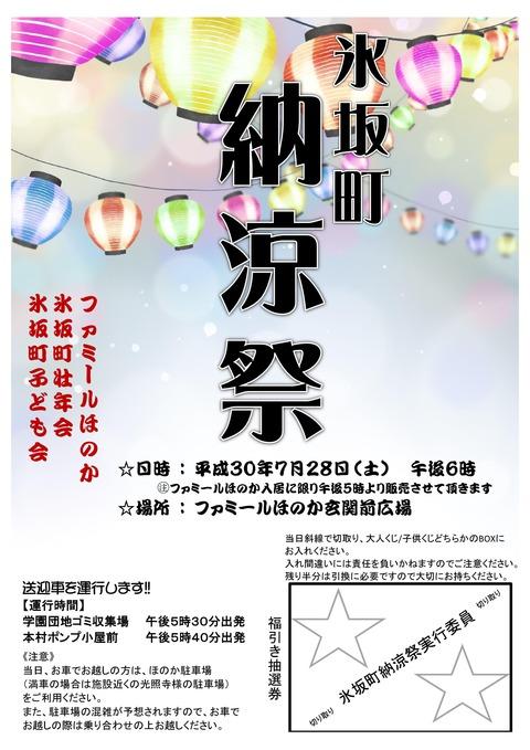 平成30年度納涼祭パンフレット②-001 - コピー