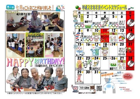 平成28年8月ファミほイベント  (自動保存済み)