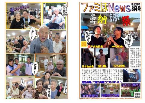 平成28年8月ファミほイベント
