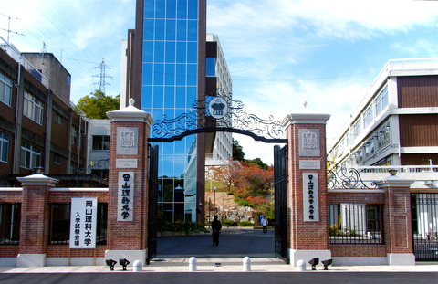Okayama_University_of_Science
