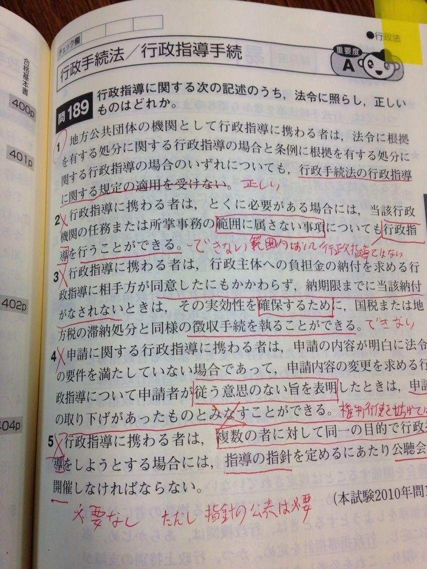 行政書士試験対策!アガルート専...