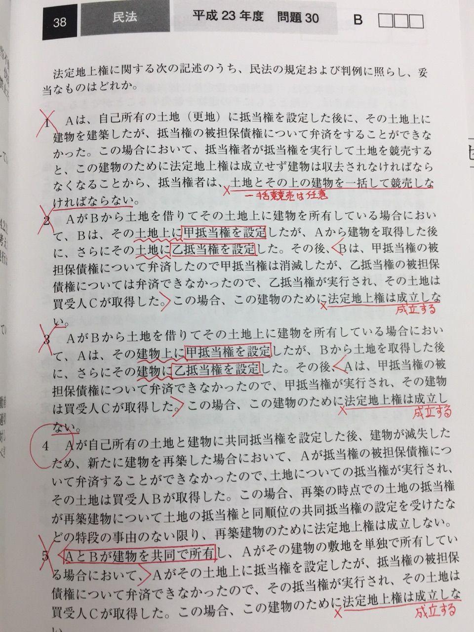 行政書士試験 過去問題