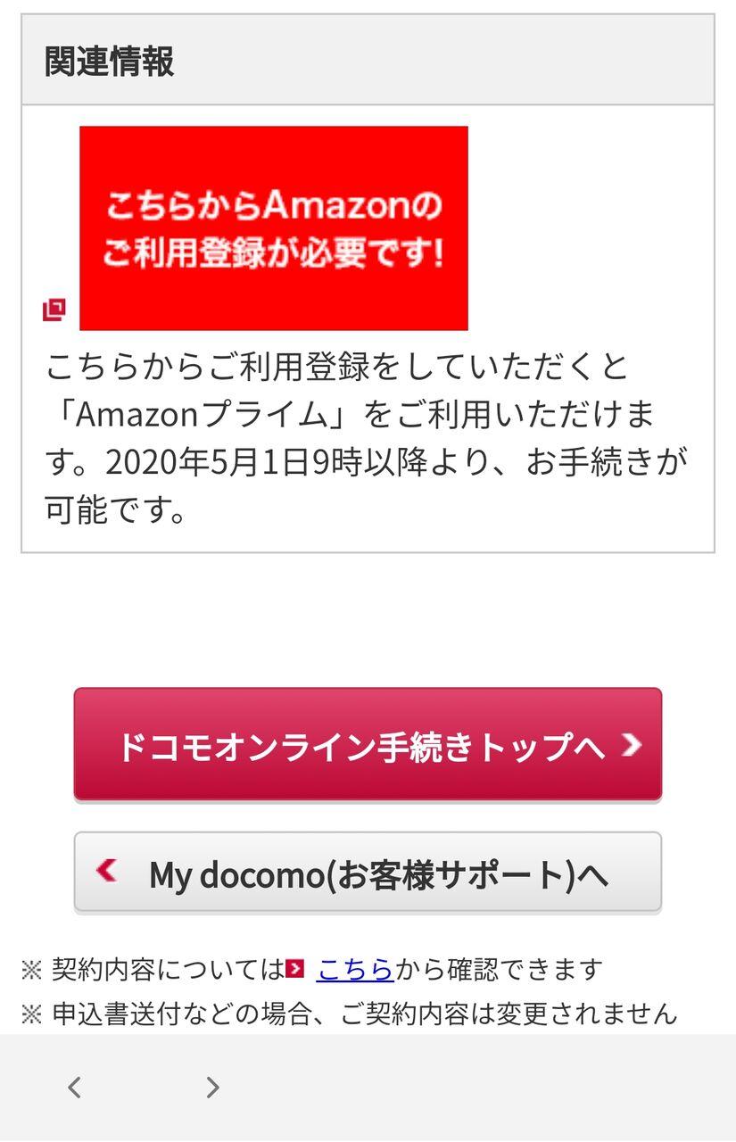 無料 登録 amazon プライム ドコモ