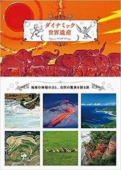●頁51 及川 さえ子 編『ダイナミック世界遺産』