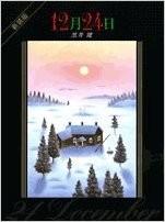 ☆聖夜絵本特集☆ 最終回 『12月24日』