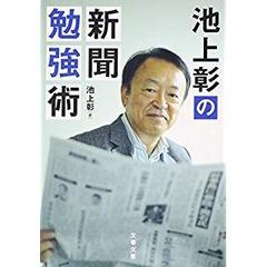●頁59  池上彰 著  著 『池上彰の新聞勉強術』