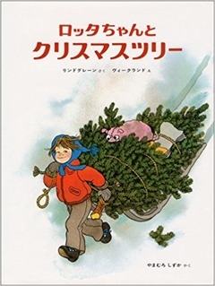 ☆聖夜絵本特集☆ 第四回 『ロッタちゃんとクリスマスツリー』