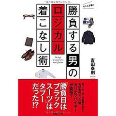 ●頁5  吉田 泰則 著 『勝負する男のロジカル着こなし術』