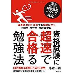 ●頁16 尾本 一明 著 『資格試験に超速で合格る勉強法』