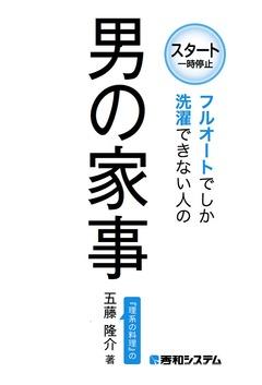 ●頁58   五藤 隆介 著 『男の家事』