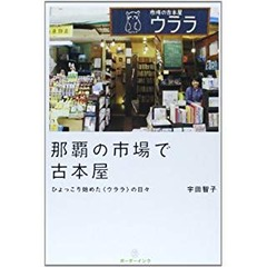 ●頁46  宇田  智子 著 『那覇の市場で古本屋』