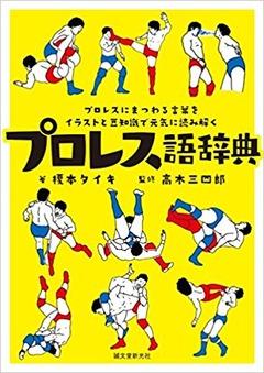 ●頁48  榎本タイキ  著  『プロレス語辞典』