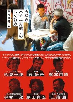 ●頁2     倉方   俊輔  編      『吉祥寺ハモニカ横丁の作り方』