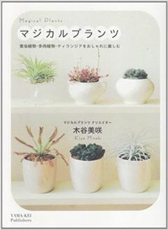 ●頁34 木谷 美咲著 『マジカルプランツ』食虫植物・多肉植物・ティランジアをおしゃれに楽しむ